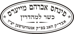 Kosher-logo-for-website
